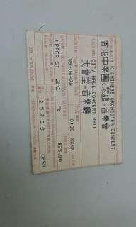 1989年大會堂香港中樂團琴韻音樂會票據