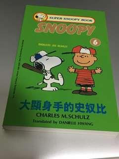 Super snoopy book 6 史奴比漫畫 comics