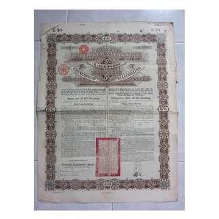 1896 Chinese Imperial Government Gold Loan £50