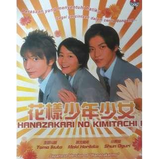 Hana kimi. Dvd. Japanese drama.
