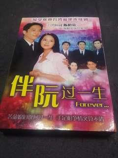 FREE DVD Movie : Taiwan Drama : 伴阮过一生