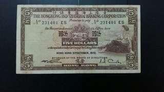 錯體號碼 HKD5.00 滙豐 1972'