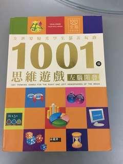1001 思維遊戲