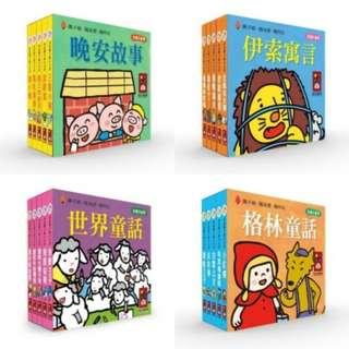 全新 (20本)台灣書: 幼幼撕不破小小書 平均$8本