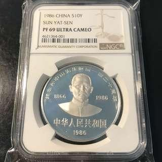 ⭐️ 1986 China 120th Anniversary Of Sun Yat Sun Commemorative 10 Yuan Silver Proof, NGC PF69 Ultra Cameo High Grade! 紀念孫中山先生誕辰一百二十週年 純銀精緻幣 高浮雕 ⭐️
