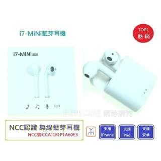 🚚 【Chu Mai】 I7 Mini無線藍芽耳機 NCC認證藍芽耳機 藍芽耳機 運動耳機 藍牙耳機 無線耳機 迷你耳機