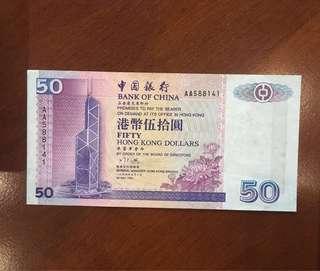 中國銀行94年頭版AA冠號+靚號(我發發一世得)