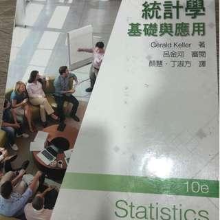 統計學 基礎與應用