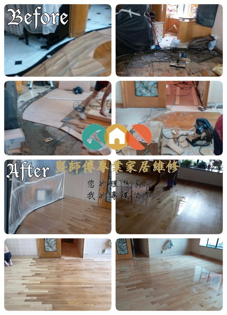【堅師傅出擊】馬鞍山-木地板修補、翻新、打蠟工程