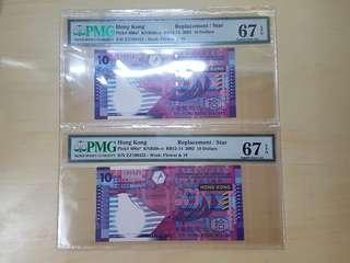 2002年10元補版連號 PMG 67