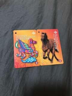 壬午馬年紀念票 2002年 地鐵 絕版