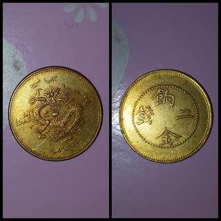 大清,民國,吉祥龍黃銅版的真銅幣(合作拍賣收益看包邊文字及圖案是否清晰)