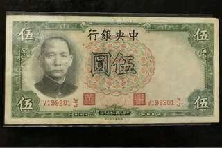 民國中央銀行伍圓(1936年)