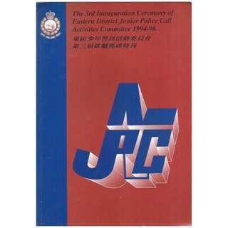 JPC-03-特刊,1996,東區少年警訊活動委典員會第三屆就職典禮特刊,警務處長-李君夏題字