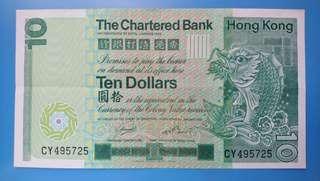 1981渣打10元