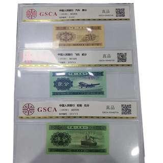 1953年第二套人民幣無號碼1、2丶5分評級幣一套三張。