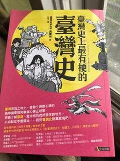 🚚 台灣史上最有梗的台灣史