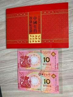 澳门狗年纪念钞全同号13165861一对连带册一本
