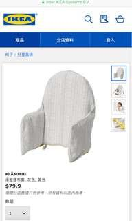 Ikea high chair 餐椅墊