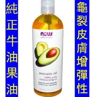Now Solutions Avocado Oil  純正牛油果油 (大樽裝473ml)  純正天然 滋潤皮膚