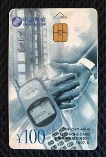 1997年回歸前第一代電話插卡
