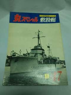 二戰日本海軍敷設艇(潮書房1981年)