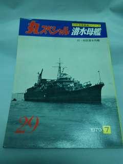二戰日本海軍潛水母艦(潮人社1979年)