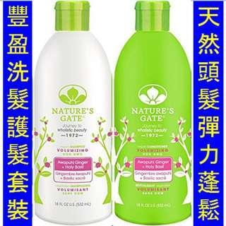 Nature's Gate Awapuhi Volumizing Shampoo+Conditioner 紅薑豐盈洗髮水 + __增加頭髮彈力 豐盈蓬鬆