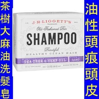 J.R. Liggetts Tea Tree Hemp Oil Shampoo Bar 天然茶樹洗髮皂 __頭皮癢頭皮屑