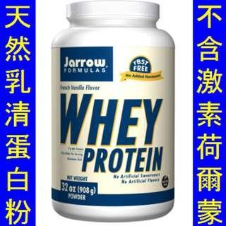 Jarrow Formulas Whey Protein 純天然乳清蛋白奶粉 ( 雲呢拿 2lb)