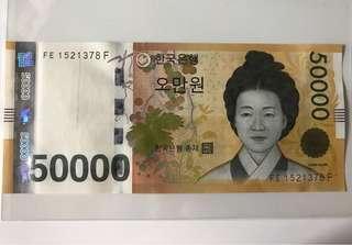 韓國50000圓