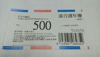 🚚 板橋大遠百十足抵用券500元面額打8折