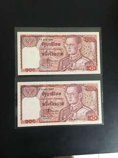 Thailand old banks notes