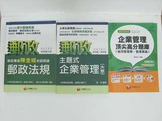 🚚 【親親小舖】千華 郵政考試 郵局 公職 國家考試 郵政法規 企業管理 3本合售 附光碟