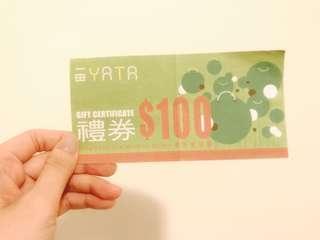 一田 YATA $100 現金劵 Voucher