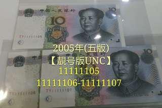 靚号UNC品($40x三張)(單張$60)2005年版10圓
