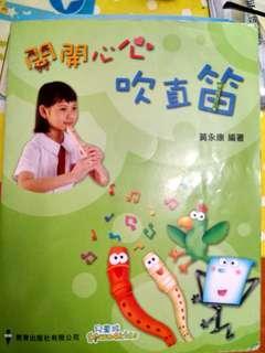 開開心心吹直笛-教育出版社有限公司