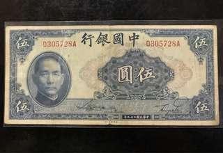 民國中國銀行伍圓(1940年)