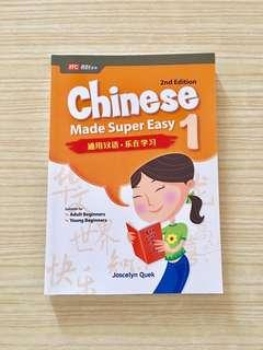 Chinese Made Super Easy 1 - learn Mandarin fast & easy