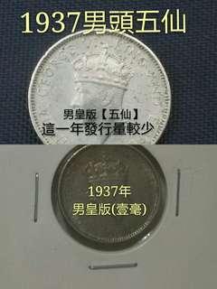 HK1937男版五仙(胆)$85/壹毫$50一對$108