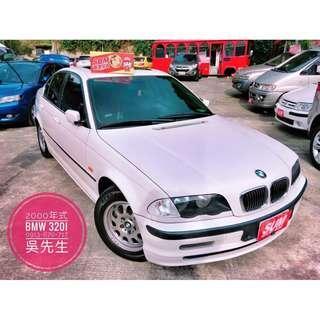 *00式BMW 320I 天窗/恆溫/六安/定速/雙電動座椅/17吋M版鋁圈
