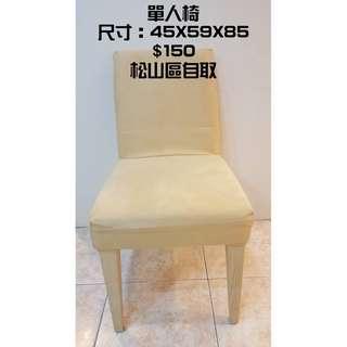 🚚 椅子 吃飯 工作 家具 傢俱 居家 生活 實用 必備 放置 收納 簡約 北歐風