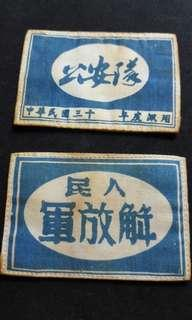 Vintage China PLA Military patch