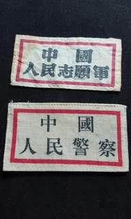 Vintage China PLA patches