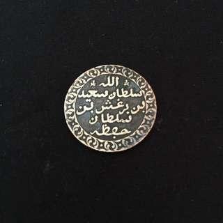 🌴 Old Islamic coin