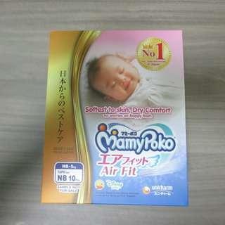 Newborn Mamy Poko Diapers (10pcs) with free 3pcs Kao Merries