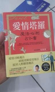 Tarot Book with Cards set (Chinese)