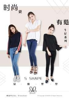 S shape legging jeans