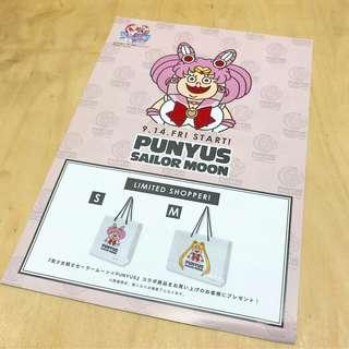 日 美少女戰士 Sailormoon x 渡邊直美 Punyus 傳單