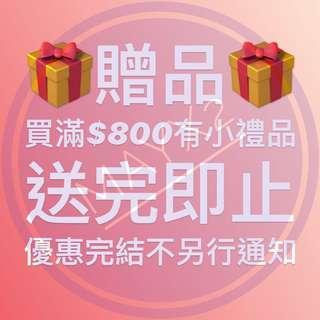 🎁贈品🎁 買滿$800有小禮品 送完即止 優惠完結不另行通知